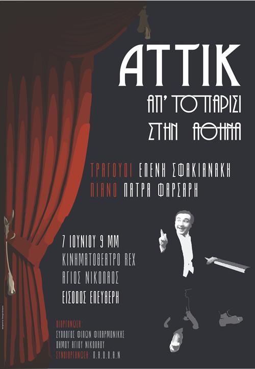 attik_afisa 65cm
