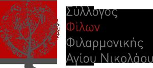 Σύλλογος Φίλων Φιλαρμονικής Αγίου Νικολάου -